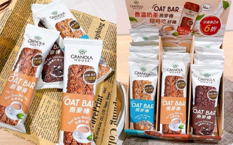Granola House -纖脆燕麥棒推出三種專為台灣消費者研發的口味,於12/2在全家便利商店上市,單支售價$35,新上市期間12/2-12/29還有任選第二件6折的嚐鮮價。(圖/黃筱婷攝影)