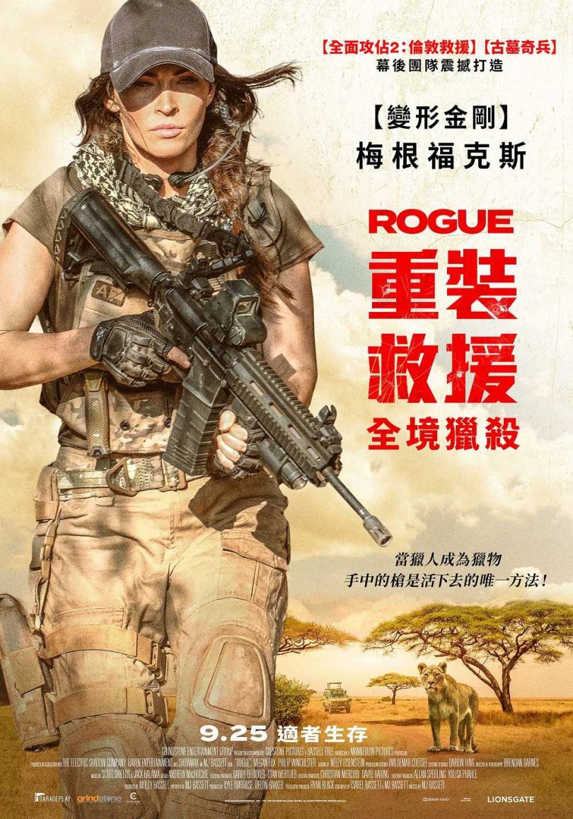 《重裝救援:全境獵殺》劇照海報。