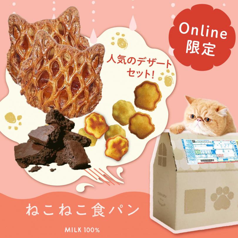 「貓系甜點箱」。(940元,圖/NEKO NEKO SHOKUPAN提供)