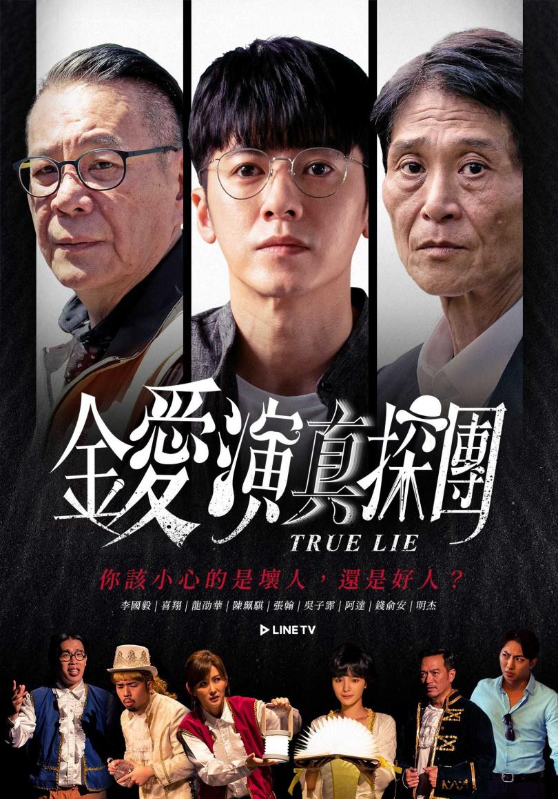 《金愛演真探團》釋出主視覺海報。(圖/LINE TV)
