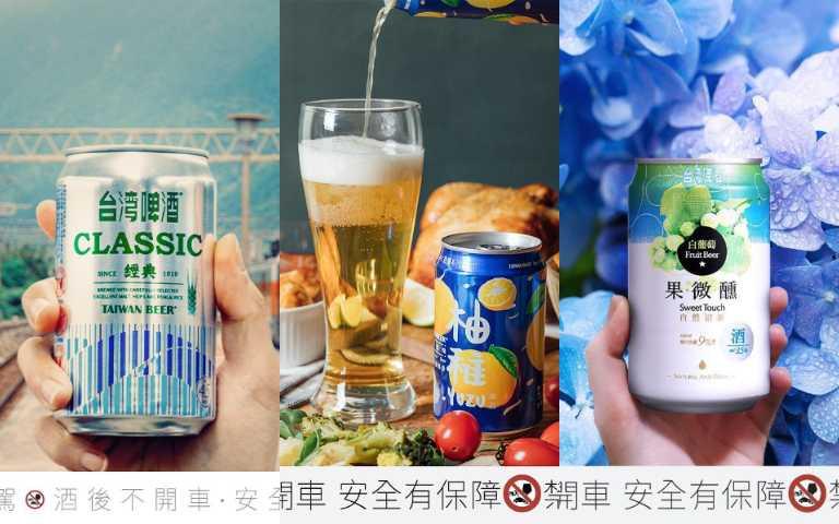 (圖/翻攝自IG @taiwan.beer)