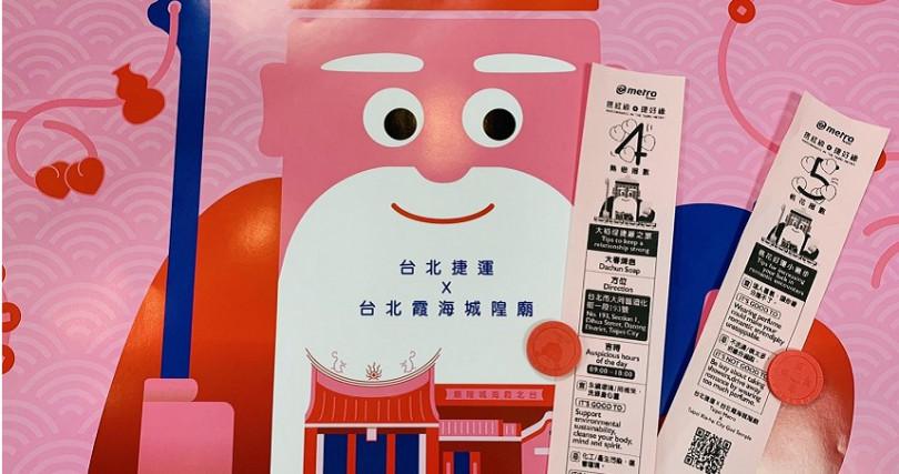 北捷與霞海城隍廟合作推出的月老票卡活動,只要捷運雙連站獨賣。