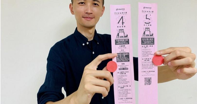 結合廟宇文化,購買月老票卡還可獲得姻緣籤詩。