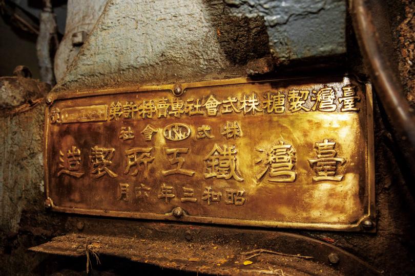 一張昭和3年(1928年)的製糖專賣特許牌照,迄今仍堅守著上百年的糖廠機器,年復一年地榨汁運轉。(圖/宋岱融攝)