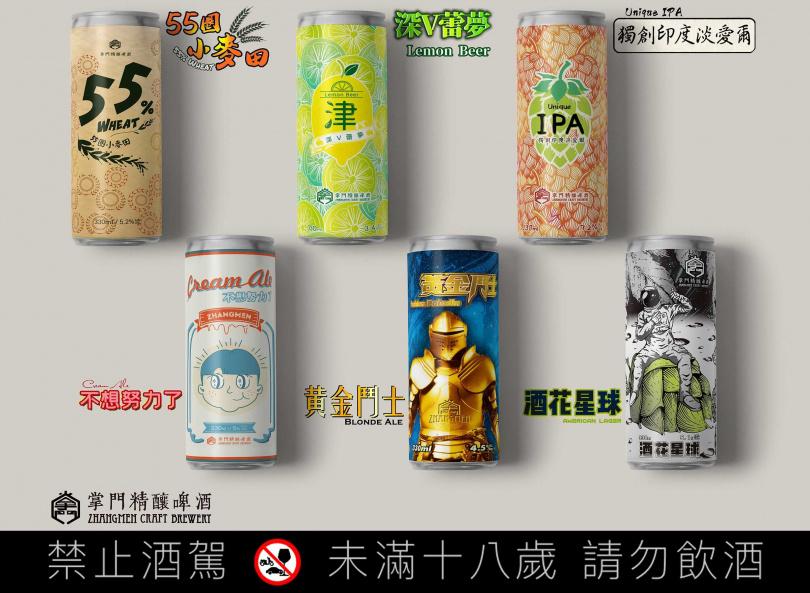 掌門精釀啤酒推出多款罐裝口味,宅在家也可以安心品嚐!