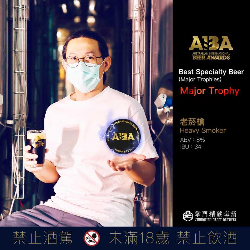 掌門精釀啤酒2021年AIBA大賽中在Best Specialty Beer分項,以老菸槍(Heavy Smoker)擊潰全球171款啤酒脫穎而出獲得分項總冠軍並獲頒金盃(Major Trophy)