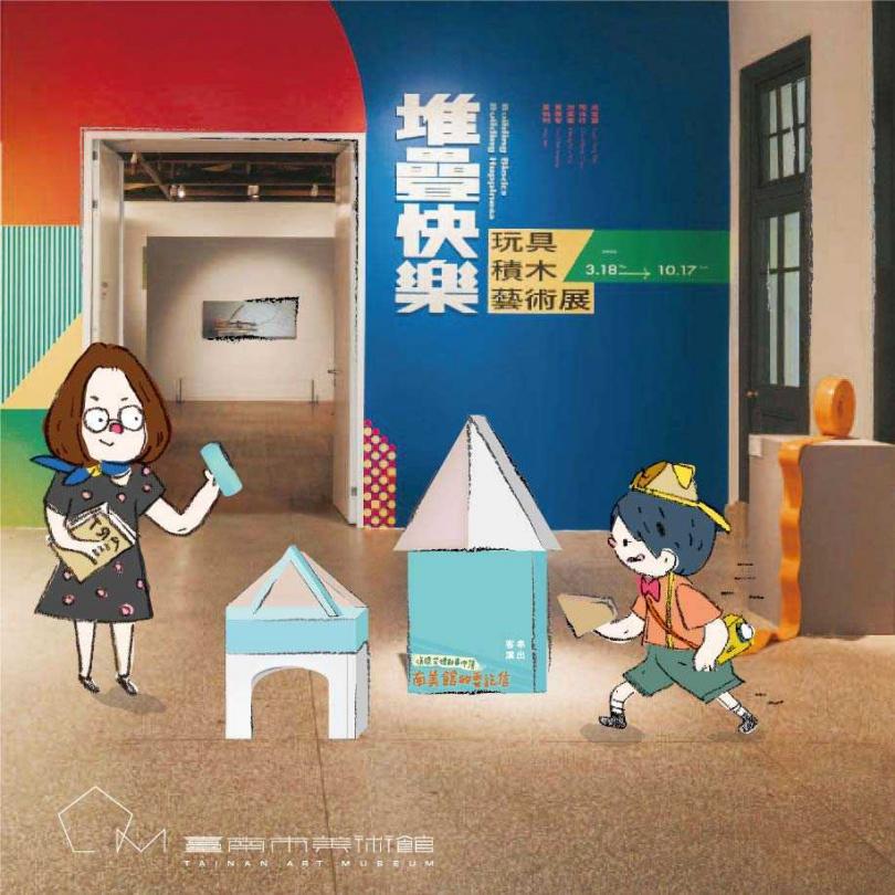 「親子宅在家『堆疊快樂』創意大賞」讓民眾在家也能參與藝文活動。(圖/台南市立美術館提供)