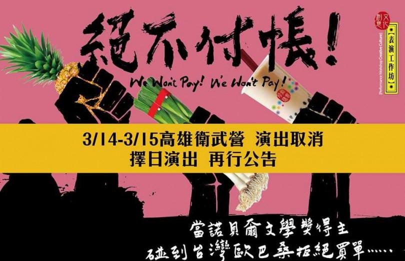表演工作坊《絕不付帳!》高雄場,也宣布演出暫時取消。(圖/翻攝自表演工作坊臉書)