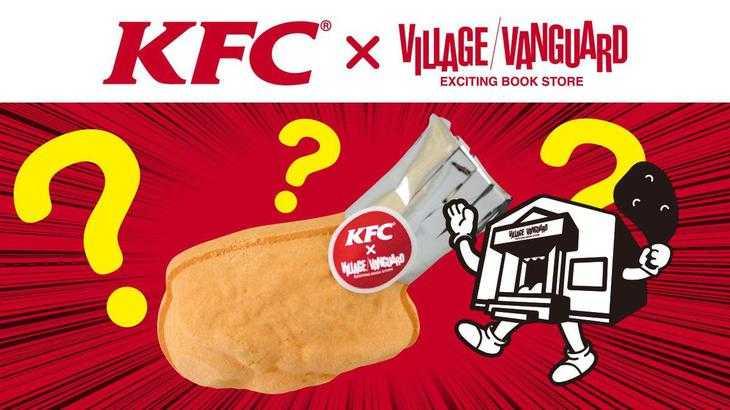 炸雞沐浴乳。圖片來源:KFC