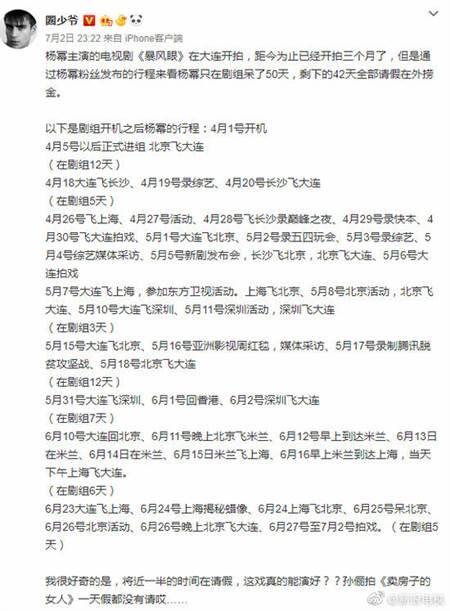 請假事件爆出後,楊冪所屬經紀公司表示說法不實,遭刻意模糊誇大。(圖/翻攝自新浪電視微博)