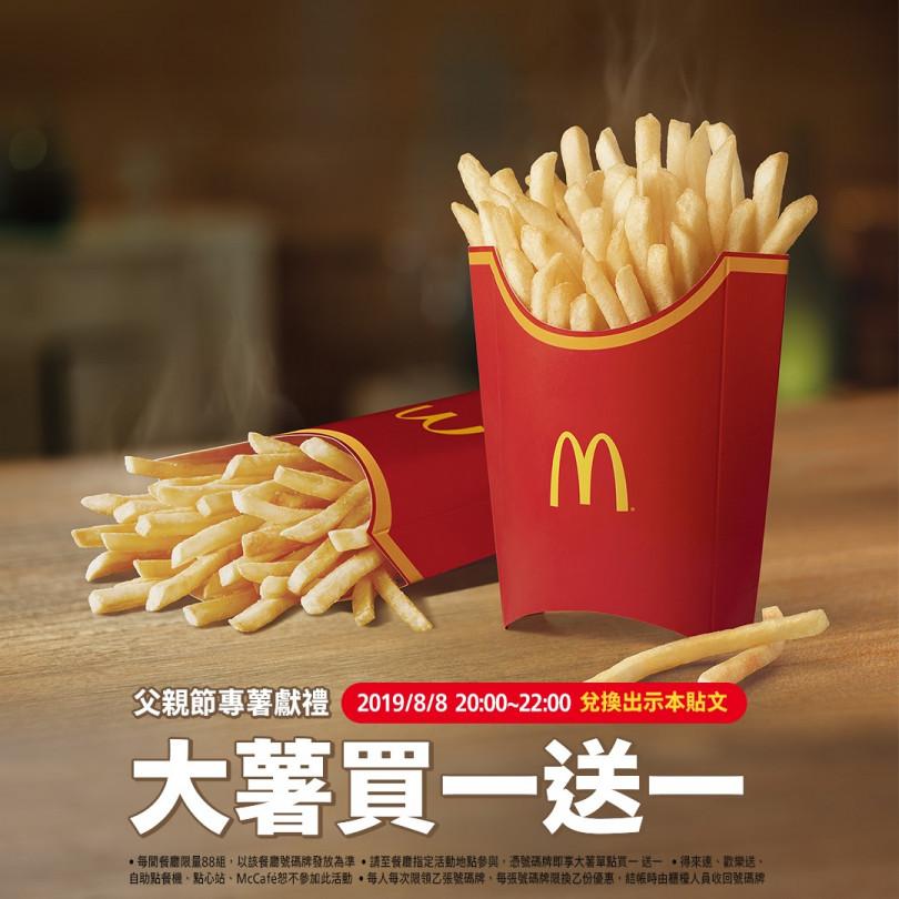 (圖/翻攝自麥當勞臉書)
