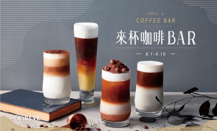 (圖/翻攝自黑浮咖啡官網)