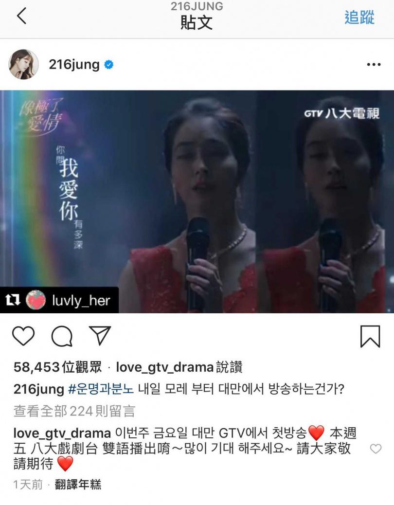 李珉廷很關注《像極了愛情》何時在台播出。(圖/翻攝李珉廷IG)