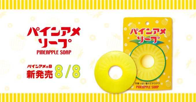 (圖/翻攝自推特 @MIYOSHI_soap,下同)