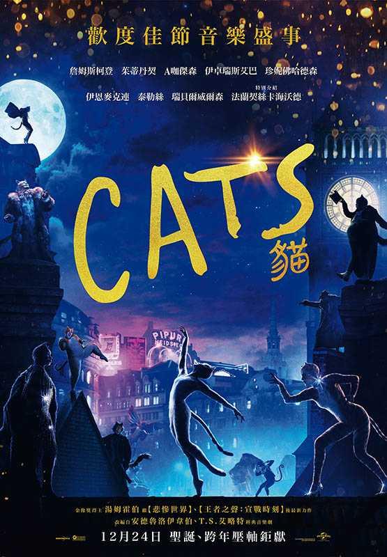 《CATS貓》電影海報(圖/UIP提供)