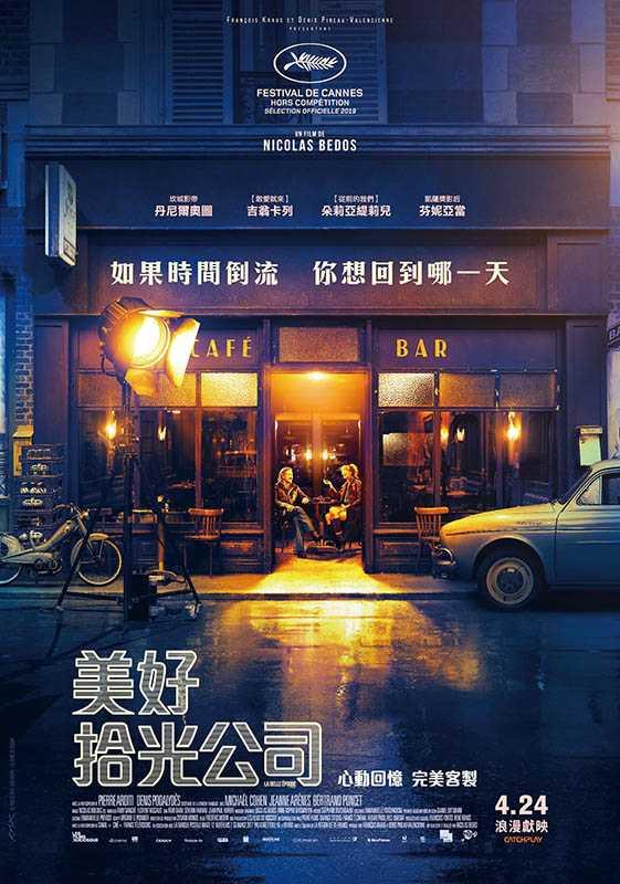 《美好拾光公司》電影海報(圖/CATCHPLAY提供)