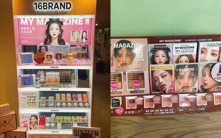 16brand於今日起在全省寶雅通路全新上市,線上通路於台灣官網、PChome、momo販售,蝦皮商城同步籌備中,並將在今年年中於7-11限店推出。為回饋16brand玩妝信徒,於寶雅消費即享全品項85折優惠。 (圖/黃筱婷攝影)