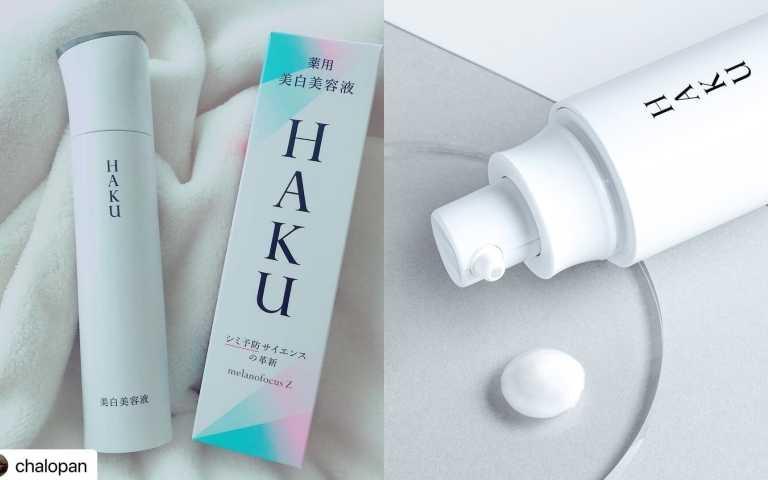 HAKU 驅黑淨白露Z 45g/3,000元(圖片/品牌提供)