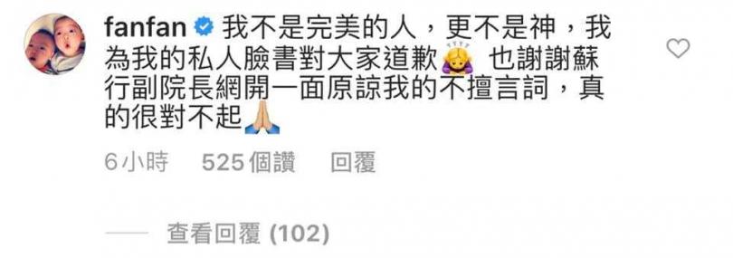 范瑋琪已在臉書為自己的失言向行政院長蘇貞昌道歉。(圖/翻攝自范瑋琪臉書)