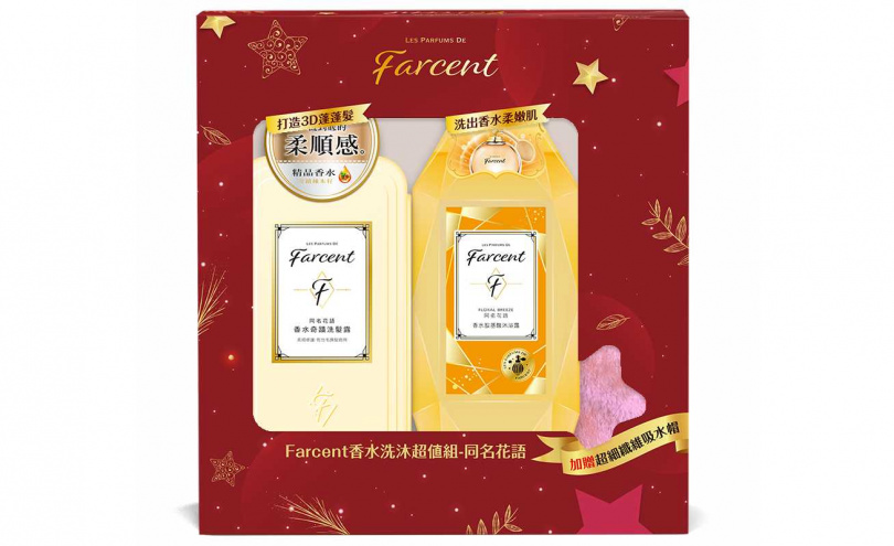 Les Parfums De Farcent(Farcent香水系列)今年過年推出的Farcent香水洗沐超值組(特價399元),裏頭是同名花語的香水胺基酸沐浴露+香水奇蹟洗髮露+超細纖維吸水帽,讓妳從頭到腳都能跟任容萱一樣有女神香。(圖/品牌提供)