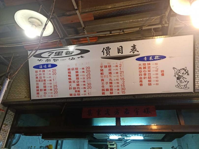 圖片來源:.七里香水煎包滷味臉書