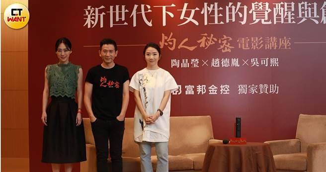主持人陶晶瑩、趙德胤導演、演員吳可熙出席「新世代下女性的覺醒與創作」座談會。(圖/岸上影像有限公司提供)