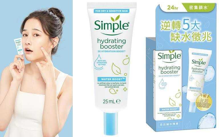Simple長效保濕精華25ml/449元連品牌全新代言人千千也說這支是她的肌膚急救神器!她會把精華混在妝前乳或是粉底液裡再拿來上妝,粉底液會變得比較貼、也不怕有浮粉或乾裂問題。(圖/品牌提供)