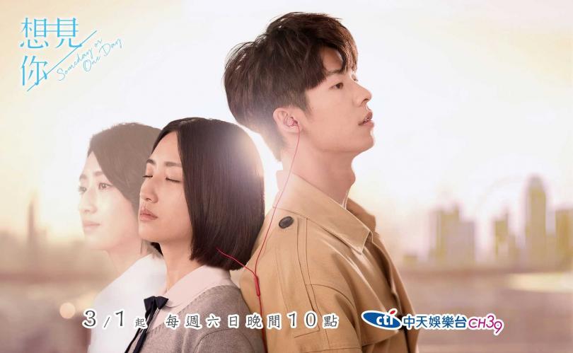柯佳嬿和許光漢在劇中的愛情相當浪漫。(圖/中天娛樂台提供)