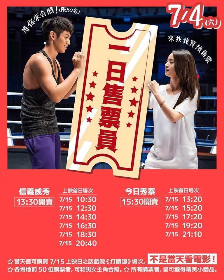 林依晨與柯震東將擔任戲院一日售票員,親手賣暑假第一天電影票。(圖/傳影互動提供)