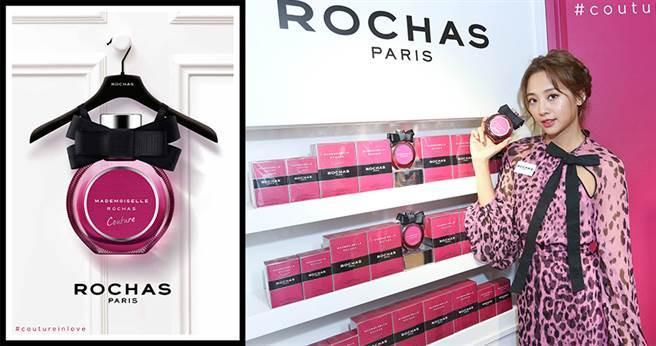 2019年秋季ROCHAS香氛,由人氣女星鬼鬼再次出席ROCHAS品牌香氛大使。【圖/品牌提供】