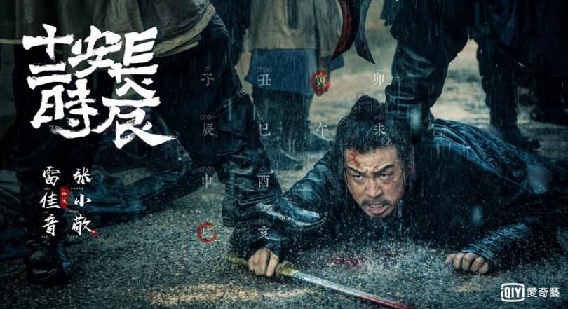 雷佳音在《長安十二時辰》打戲多,拍得相當辛苦。(圖/愛奇藝台灣站)