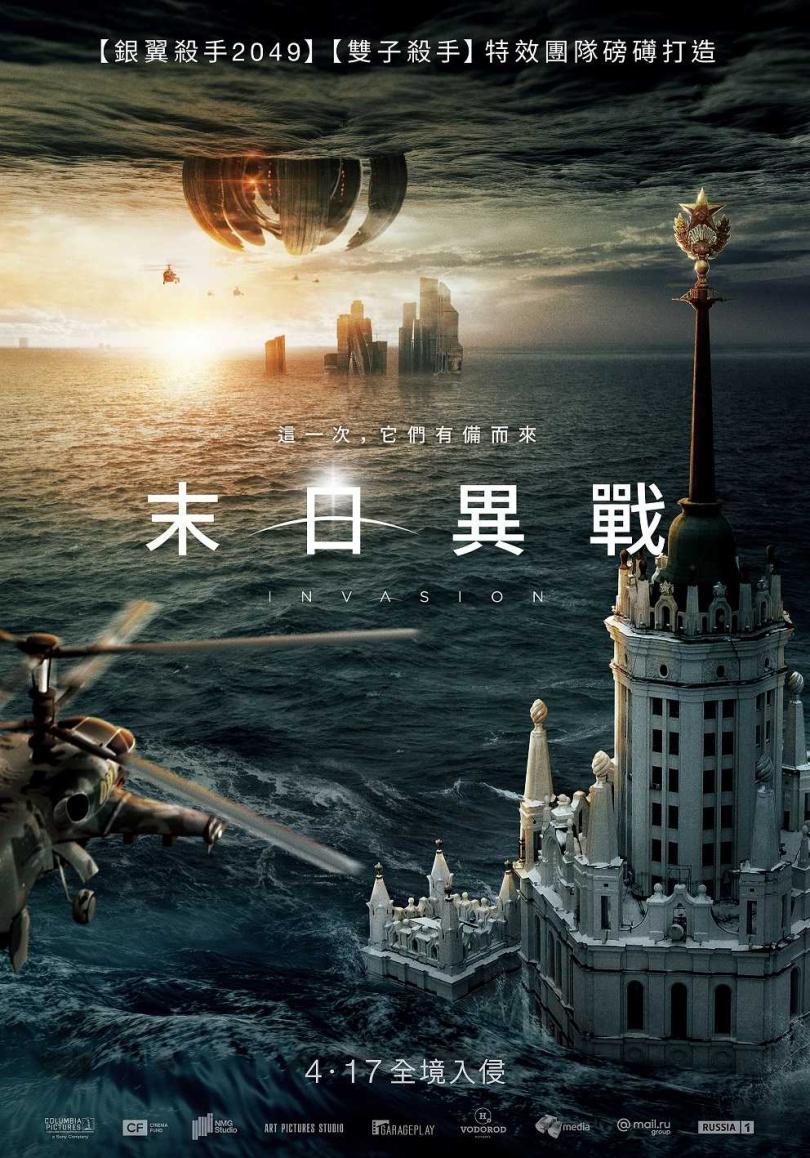 《末日異戰》海報。(圖/車庫娛樂提供)