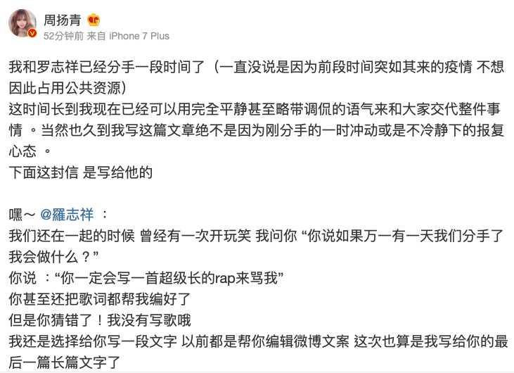 周揚青在微博發長文指責前男友羅志祥和旗下女藝人、化妝師都有不正當男女關係,甚至有無法想像的「多人運動」。(圖/翻攝自周揚青微博)