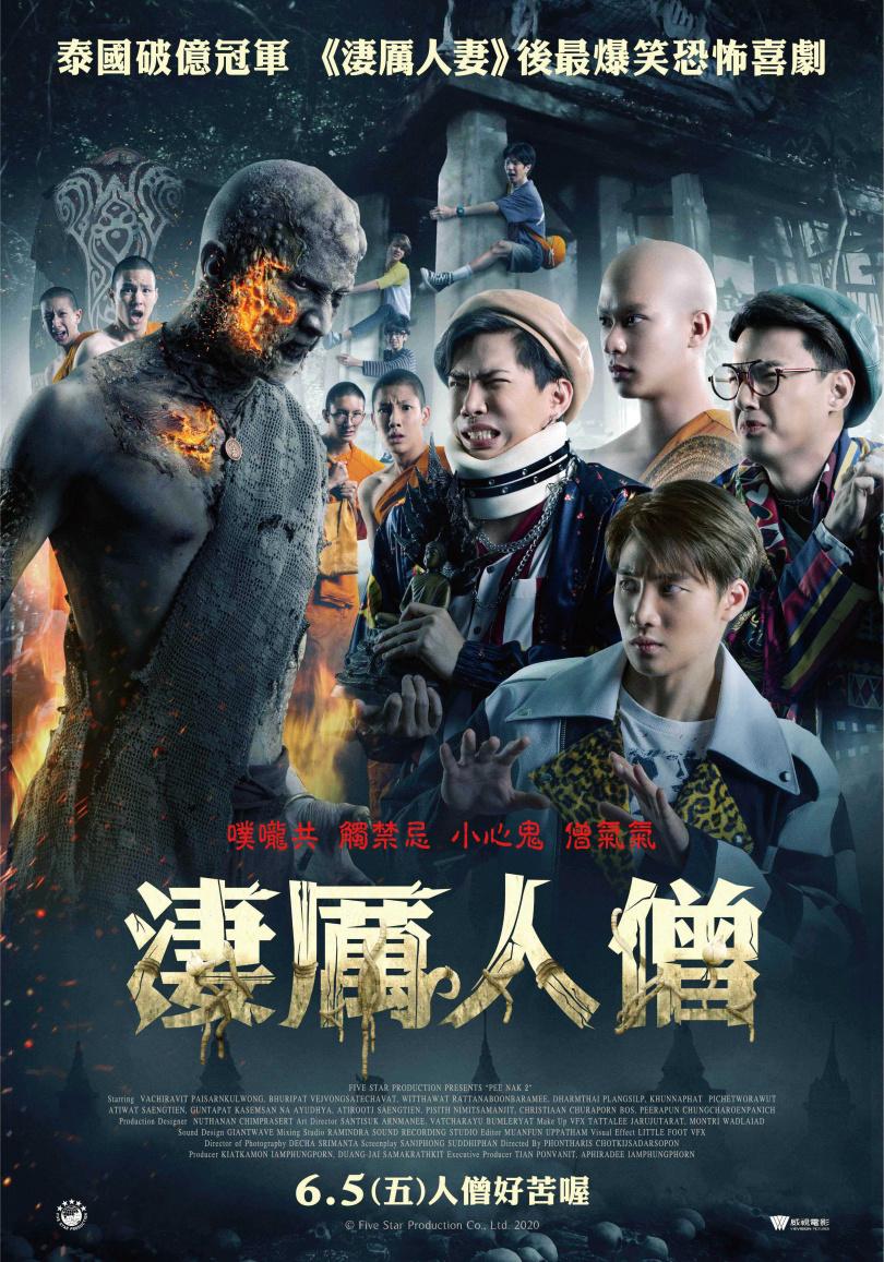 《淒厲人僧》電影海報(圖/威視提供)