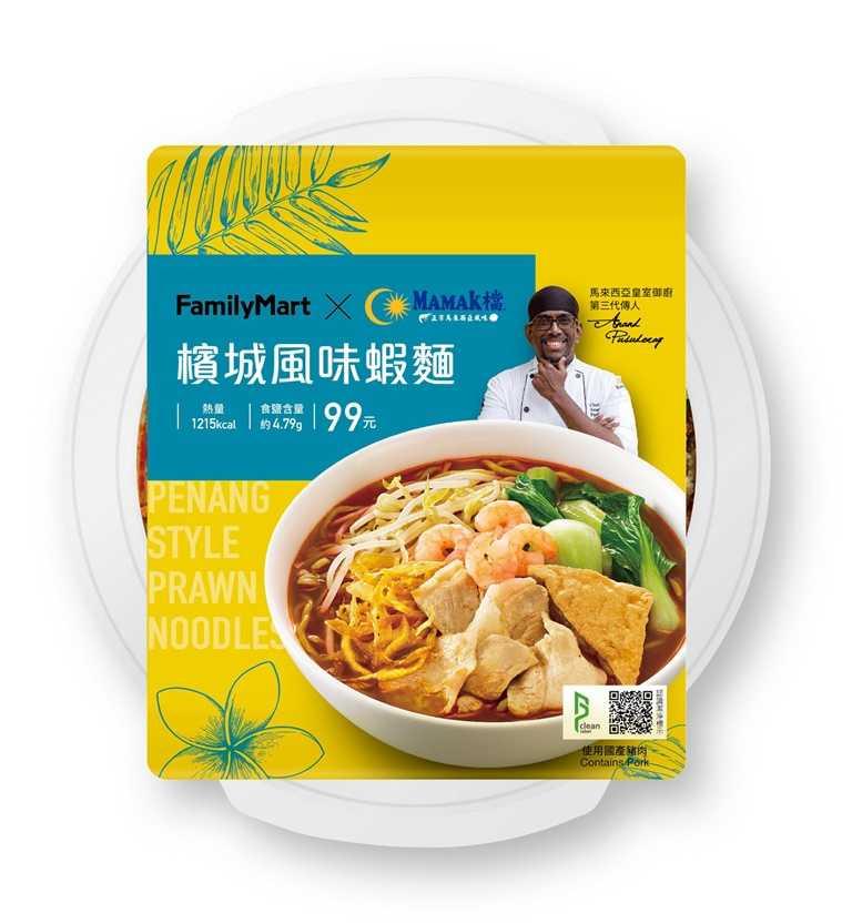 「檳城風味蝦麵」為正統馬來名湯配方,蝦味高湯加入多種辛香料調製,香辣鮮甜。(99元)