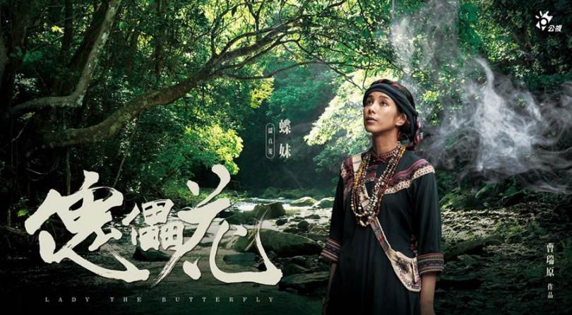 《傀儡花》温貞菱挑大樑飾演女主角「蝶妹」。(公視提供)