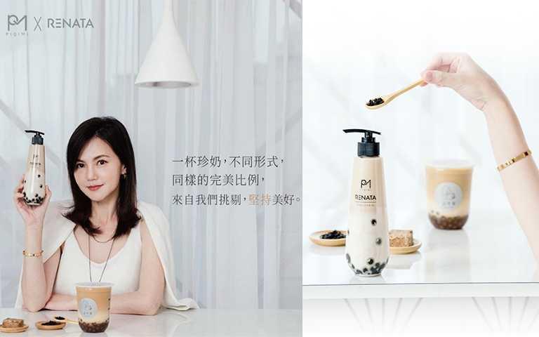 必可蜜× 蕾娜塔珍珠奶茶洗髮精310ml/NT.660(圖/RENATA蕾娜塔官網)