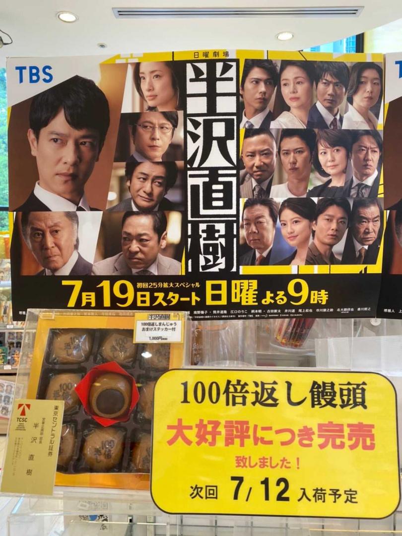 「百倍奉還饅頭」一上架便銷售一空。(圖/翻攝自官方推特)