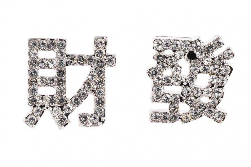 「旺旺」、「發財」文字耳環既可愛又喜氣,適合節日搭配。(圖/戴世平攝)