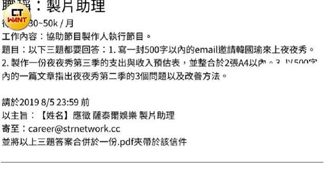 薩泰爾娛樂公布面試條件。(圖/翻攝自STR Network-薩泰爾娛樂臉書)