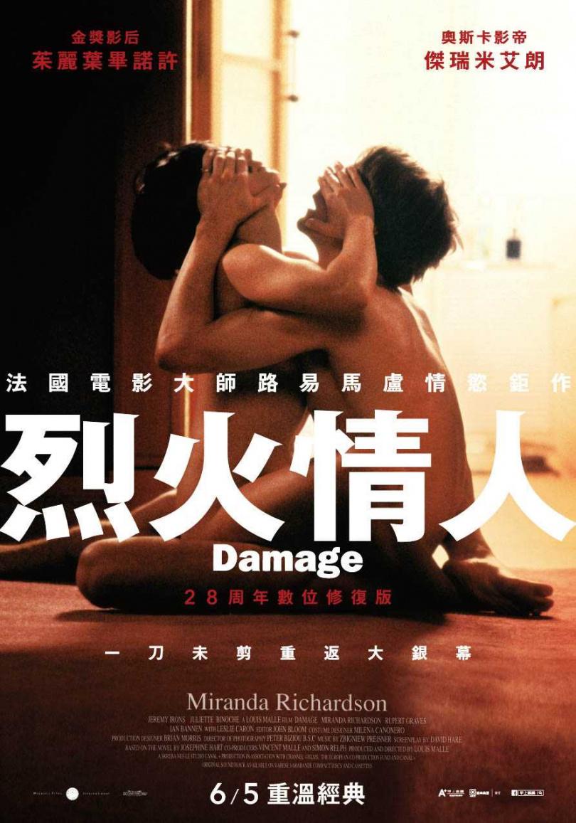 《烈火情人》電影海報(圖/甲上娛樂提供)