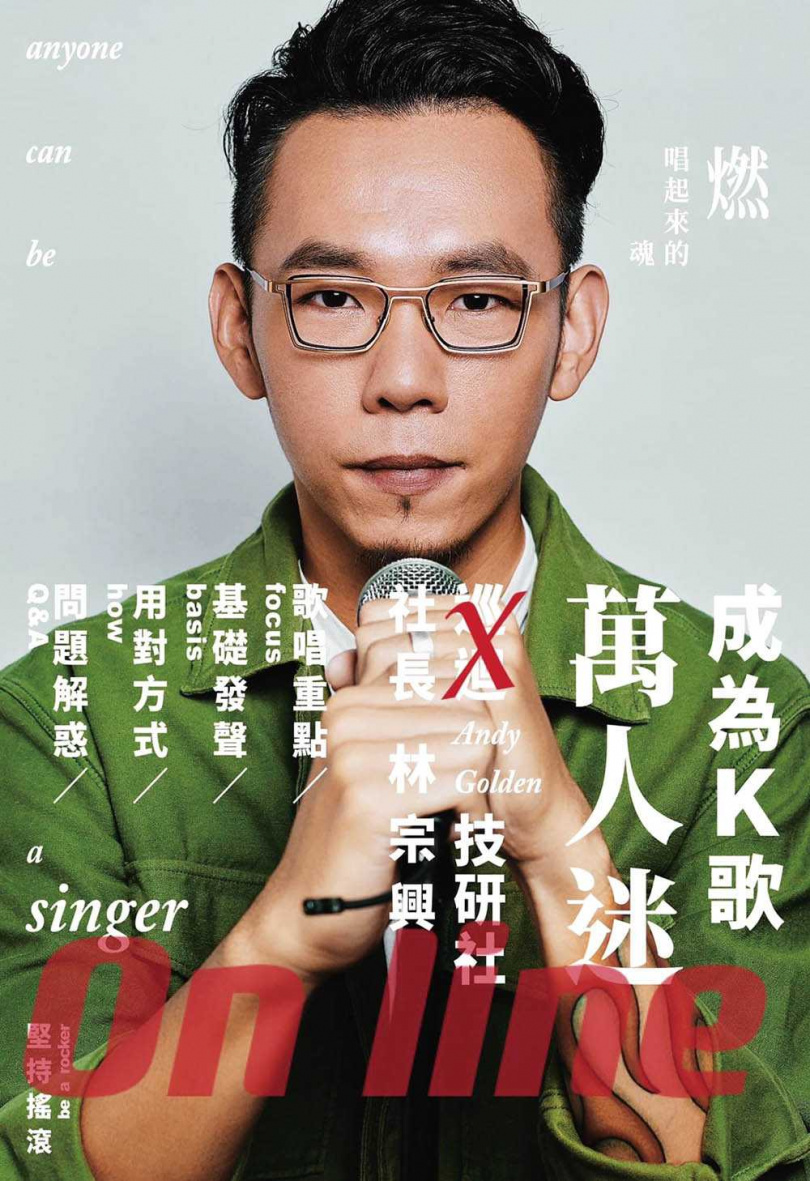 林宗興很樂意利用線上教學,幫愛唱歌的朋友提升歌唱技巧。(圖/翻攝自林宗興臉書)