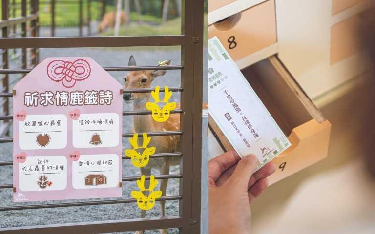 「愛情小屋」X「情鹿籤詩」活動(圖/品牌提供)