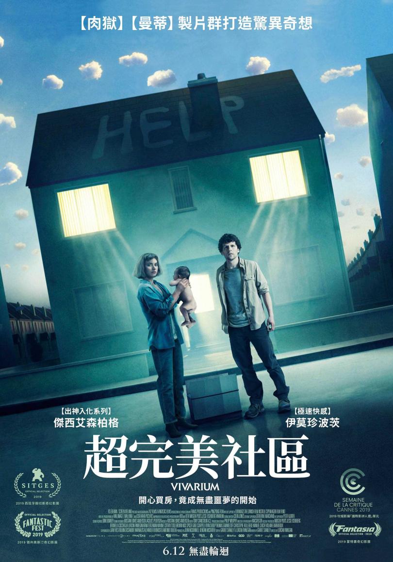 《超完美社區》電影海報(圖/車庫娛樂提供)