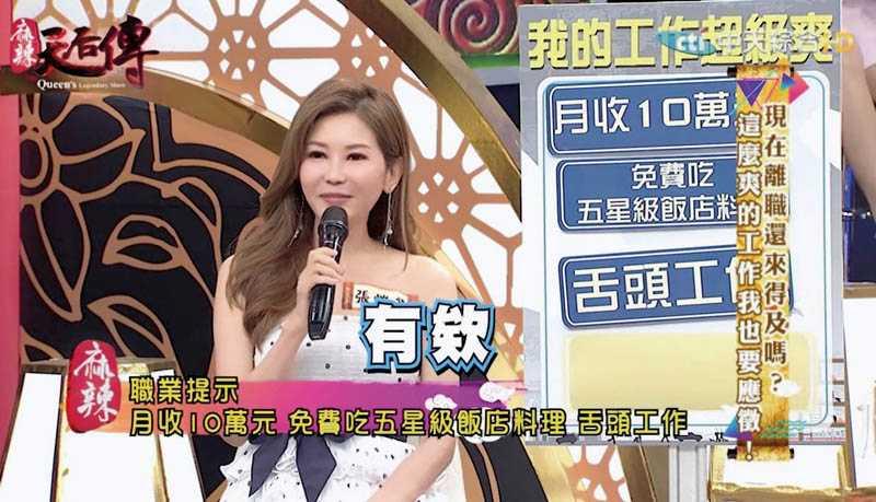 受邀上電視節目的張愷芝,談女性品酒師的甘苦。(圖/張愷芝提供)