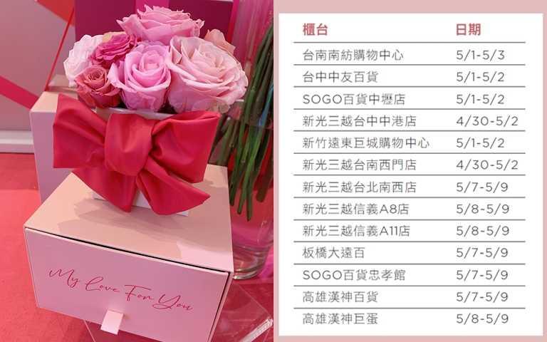 貼心小提醒!這個「澎拜玫瑰花禮」的滿額包裝服務因為全台僅限定13個櫃點才有,請務必做好筆記以免跑錯百貨喔。
