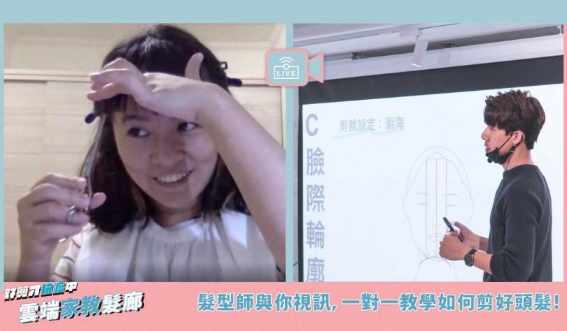 有髮型老師在線上現場指導,比起妳自己上網看影片更安心。(圖/品牌提供)