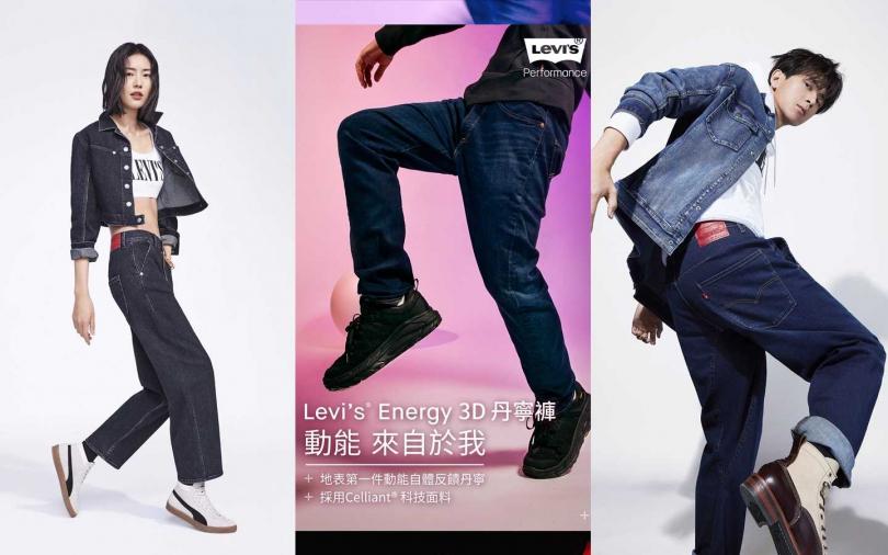 經典3D褲融入新創科技面料,丹寧褲王打造動能自體反饋丹寧系列LEVI'S® Energy系列。(圖/LEVI'S)