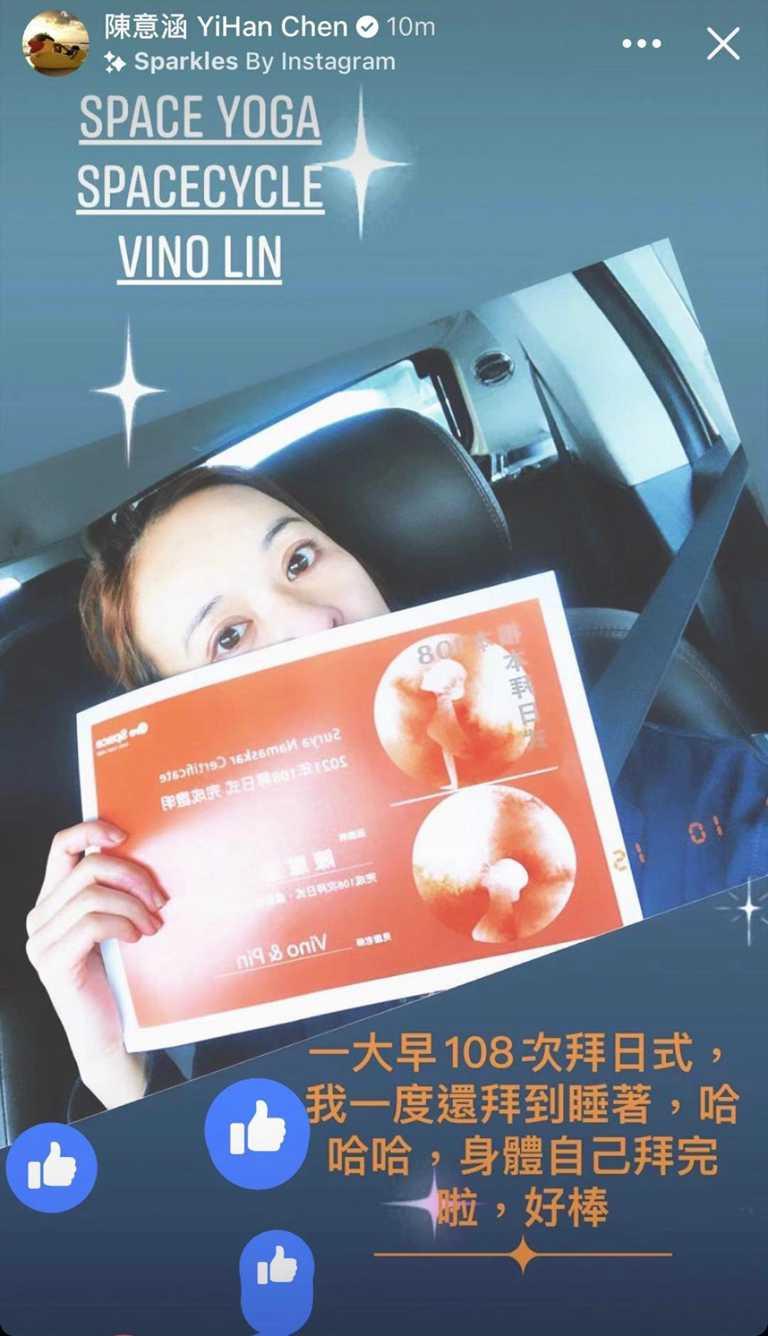 長期練習瑜珈的知名演員陳意涵,今年也熱情參與「108根本拜日式」的團體活動。(圖╱翻攝自IG)