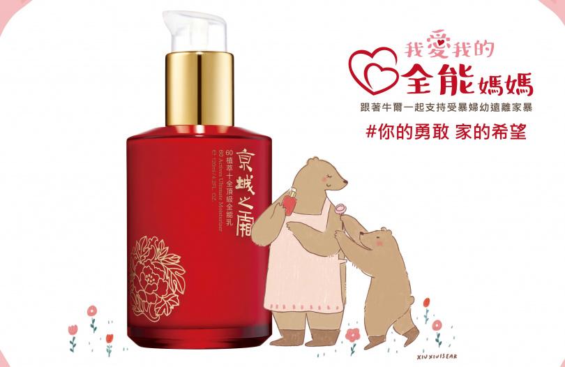 """被譽為開架最強""""逆齡神乳""""的京城之霜60植萃十全頂級全能乳,搭上「我愛我的全能媽媽」活動,現在買起來不但可以響應公益,官網也有許多優惠組合都很值得入手喔。(圖/品牌提供)"""